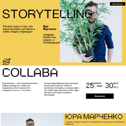 [Юра Марченко] Storytelling -Скачать за 200