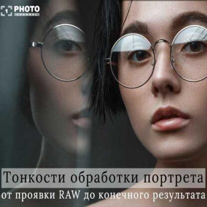 Тонкости обработки портрета от проявки RAW до конечного результата -Скачать за 200