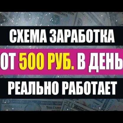 Зарабатывай от 500-1000 рублей ежедневно! -Скачать за 200
