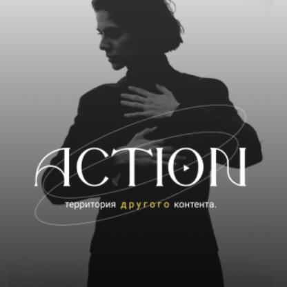 Action — Территория другого контента -Скачать за 200