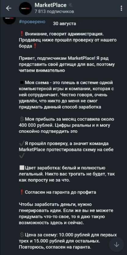 Схема заработка с MarketPlace за 15.000 руб. -Скачать за 200