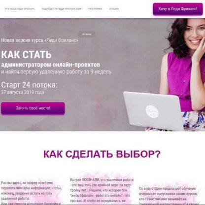 Леди Фриланс. Как стать администратором онлайн-проектов  (2019)-Скачать за 200