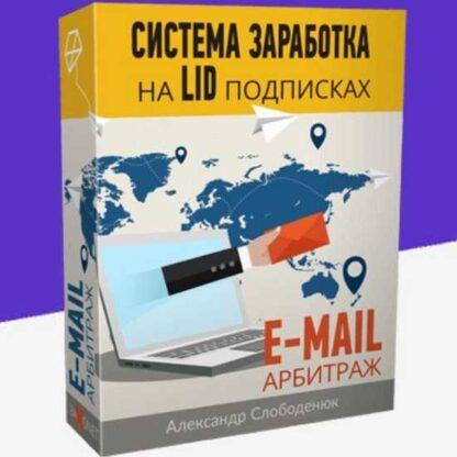 Система заработка на LID подписках. E-mail — Арбитраж -Скачать за 200