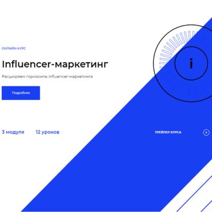Influencer-маркетинг -Скачать за 200