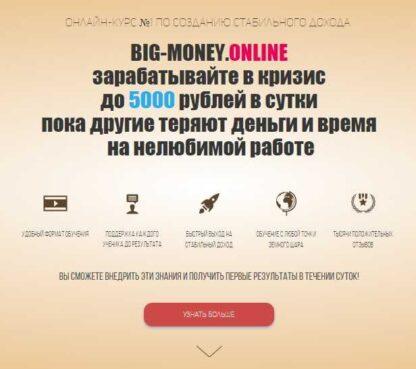 BIG-MONEY «Стандарт» -Скачать за 200