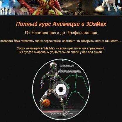 Полный курс анимации в 3DsMax -Скачать за 200