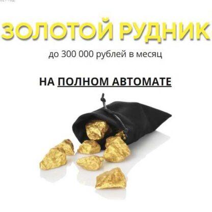 Золотой рудник -Скачать за 200