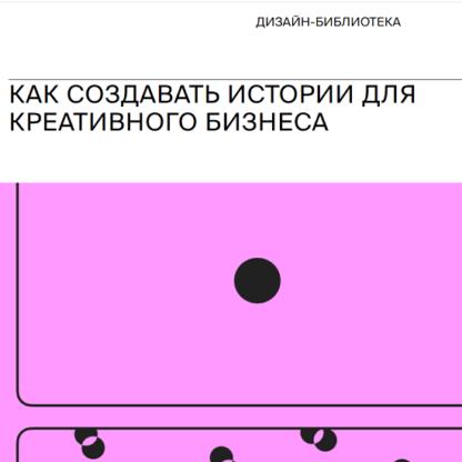 [Ксения Кашина] Как создавать истории для креативного бизнеса -Скачать за 200