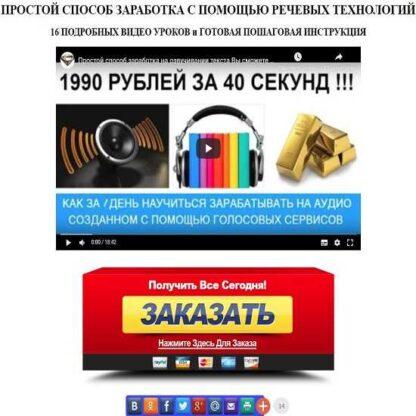 Пошаговое видео руководство по заработку на сервисах речевых технологий -Скачать за 200