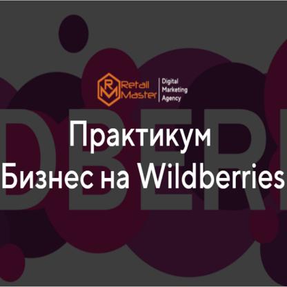 Бизнес на Wildberries  [Пакет бизнес]-Скачать за 200