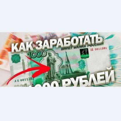 Схема заработка от 1000 рублей в день -Скачать за 200