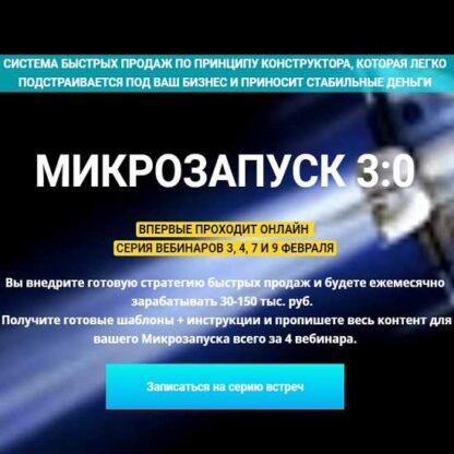 Микрозапуск 3.0 -Скачать за 200