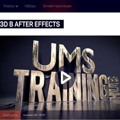3D в After Effects -Скачать за 200