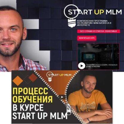 START UP MLM 3.0. Kомплексная программа по развитию МЛМ-бизнеса в интернете -Скачать за 200
