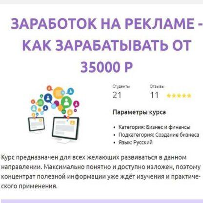 Заработок на Рекламе — Как зарабатывать от 35000 р. -Скачать за 200