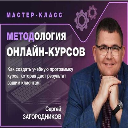 Методология онлайн-курсов -Скачать за 200