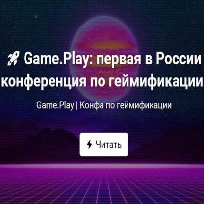 Первая в России конференция по геймификации -Скачать за 200