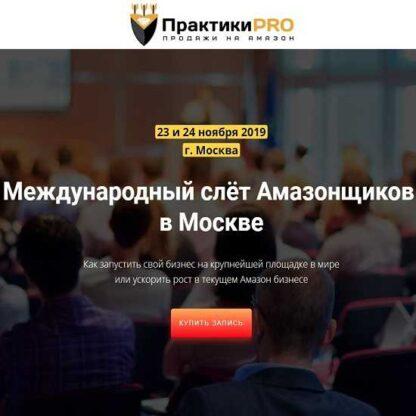 Международный слёт Амазонщиков в Москве -Скачать за 200