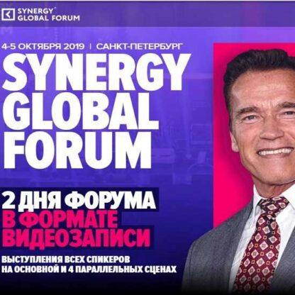 Synergy Global Forum в Санкт-Петербурге -Скачать за 200