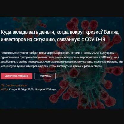 Тренды в эпоху коронавируса и после него. Нетривиальный взгляд инвecторов -Скачать за 200