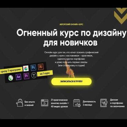 Онлайн курс: Огненный дизайн-Скачать за 200