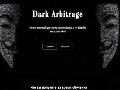 Обучение теневому арбитражу трафика, от 100 000 рублей в месяц -Скачать за 200