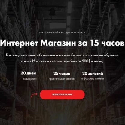 Интернет-магазин за 15 часов-Скачать за 200