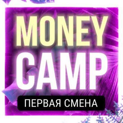 MONEY CAMP [popartmarketing] -Скачать за 200