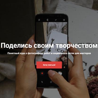 Понятный курс о фотографиях работ и социальных сетях для мастеров -Скачать за 200