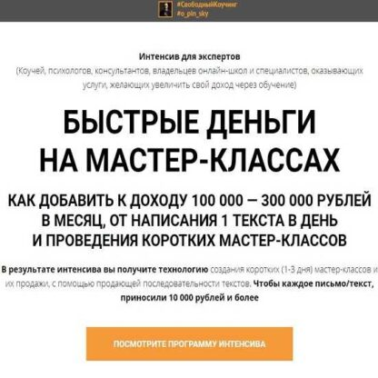 МК Деньги из текстов и мастер-классов -Скачать за 200