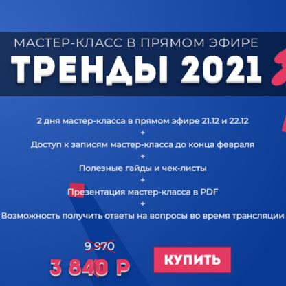Мастер-класс Тренды 2021-Скачать за 200