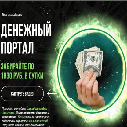 Денежный портал -Скачать за 200