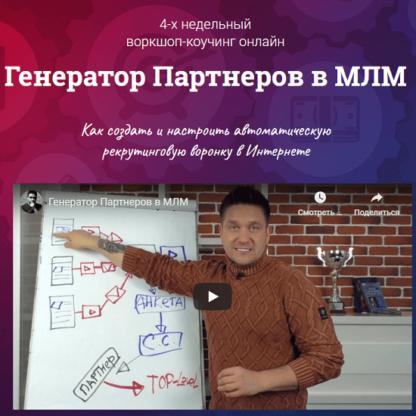 Генератор партнеров в МЛМ-Скачать за 200