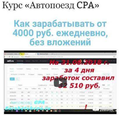 Автопоезд CPA -Скачать за 200