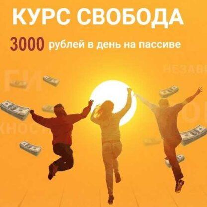 «Свобода» 3000 рублей в день на пассиве -Скачать за 200