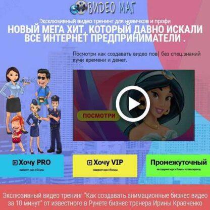 Как создавать анимационные бизнес видео за 10 минут  [Пакет VIP]-Скачать за 200
