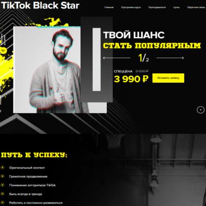 TikTok Black Star. Твой шанс стать Популярным -Скачать за 200