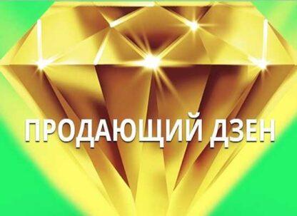 Продающий Дзен -Скачать за 200