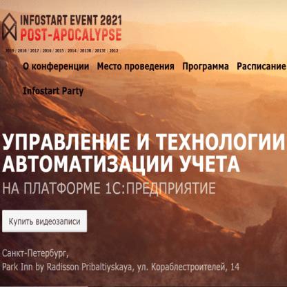 Infostart Event 2021-Скачать за 200