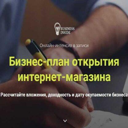 Бизнес-план открытия интернет-магазина -Скачать за 200