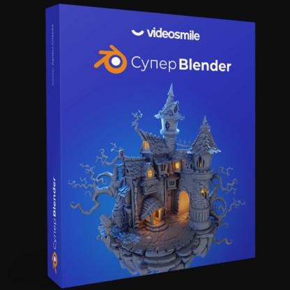 Супер Blender -Скачать за 200