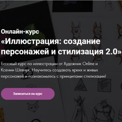 [Ксения Шевчук] Иллюстрация: создание персонажей и стилизация 2.0 -Скачать за 200