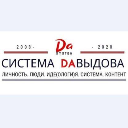 DA-марафон: личность, люди, идеология, система, контент -Скачать за 200