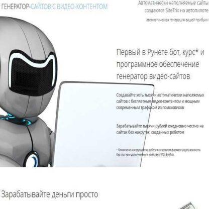 Первый в Рунете бот, курс* и программное обеспечение. Генератор видео-сайтов -Скачать за 200