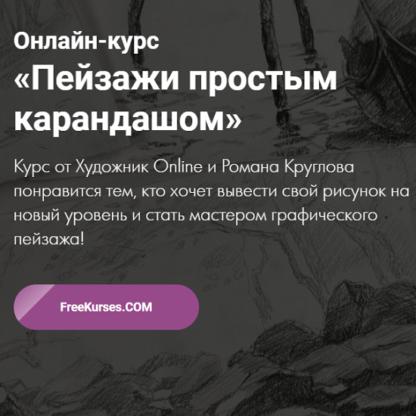Пейзажи простым карандашом  (Художник Online)-Скачать за 200