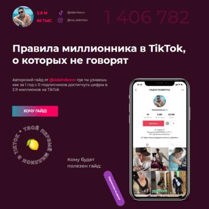 Правила миллионника в TikTok, о которых не говорят -Скачать за 200