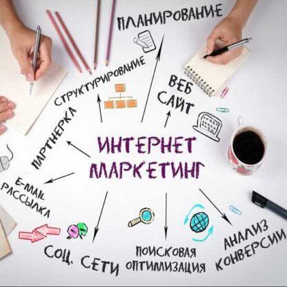 Полезные курсы по интернет-маркетингу-Скачать за 200