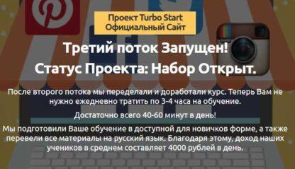 Обучение Turbo Start 3-й поток -Скачать за 200