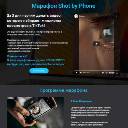 Марафон Shot by Phone -Скачать за 200