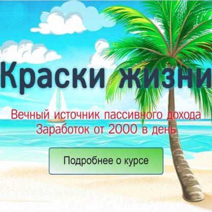 Курс «Краски жизни». Заработок от 2000 рублей в день -Скачать за 200